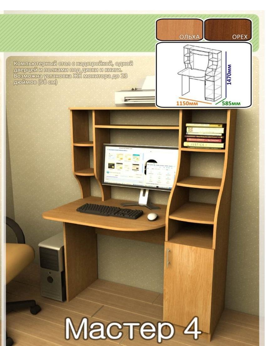 Мастер-4 стол компьютерный.