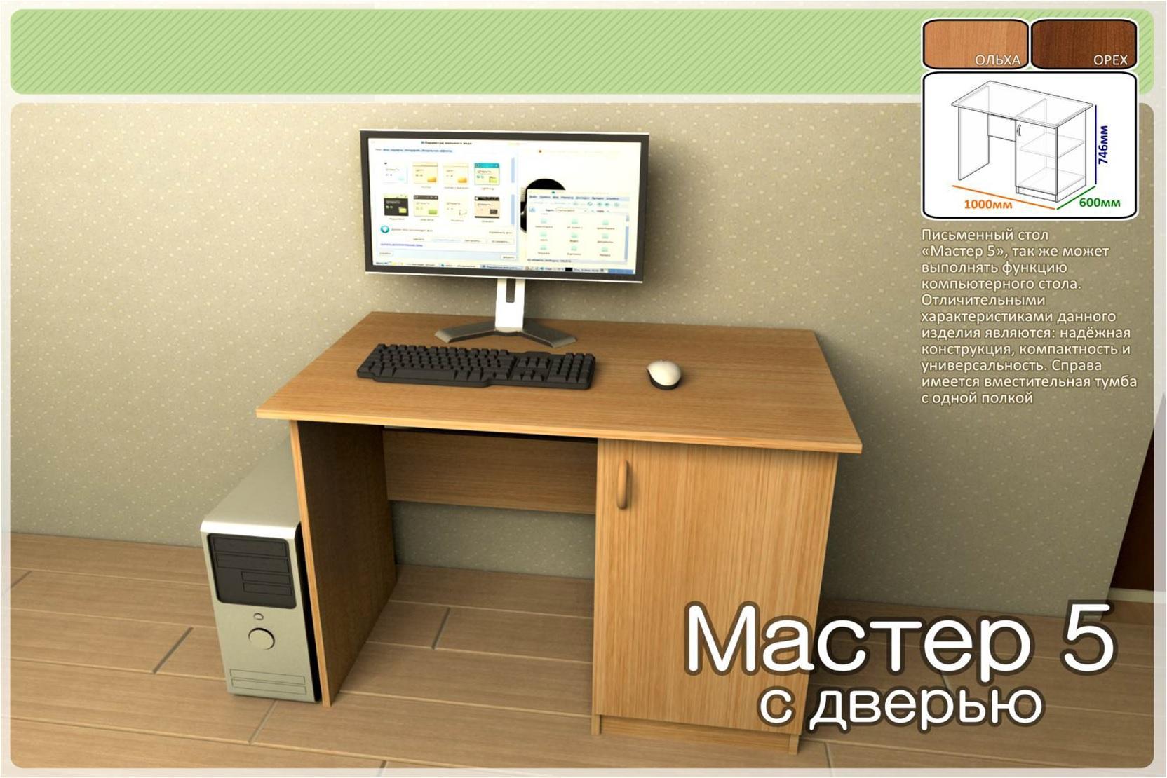 Компьютерные столы недорогие - 2300 руб. объявление в красн.