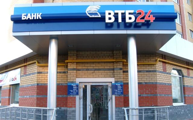 Кредит наличными в ВТБ 24