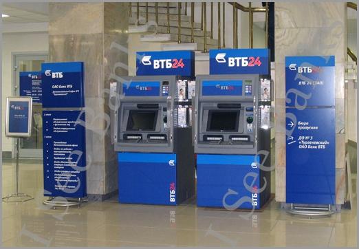 Установка терминалов по приему платежей втб тех пор
