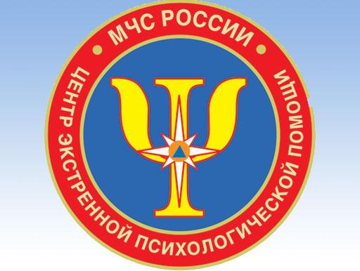 Психологический центр мчс россии москва психологическая помощь при неврозах у детей