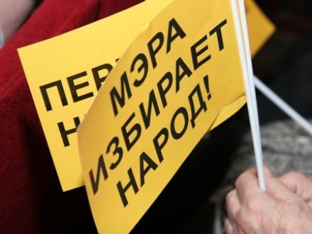 Госдума рассмотрит проект отмены выборов мэров крупных городов