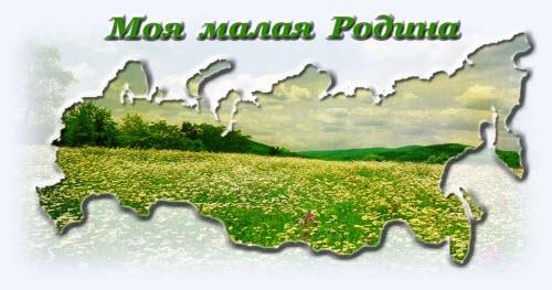 Рубцовск принимает участие в проекте «Малая Родина»
