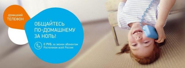 Звонки из Калининграда во Владивосток за 0 рублей :: Новости - RuFox