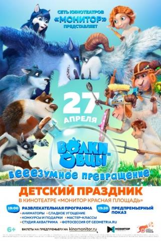 волки и овцы смотреть онлайн   мультфильм