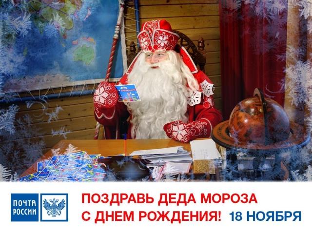 Талисманы чемпионата Российской Федерации пофигурному катанию поздравят Деда Мороза сДнем рождения