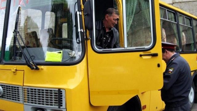 В рамках операции «Автобус»