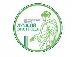 Всероссийский конкурс врачей