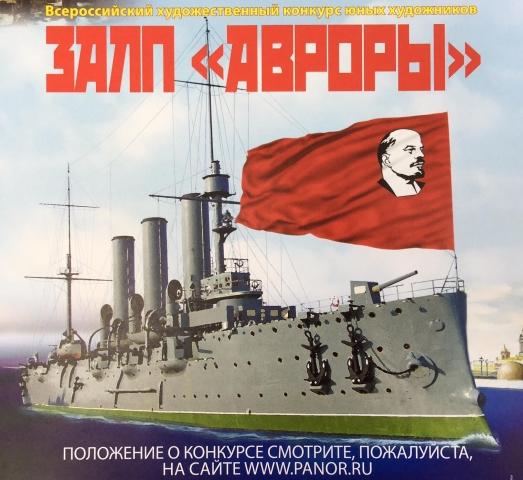 Всероссийский конкурс февраль 2017