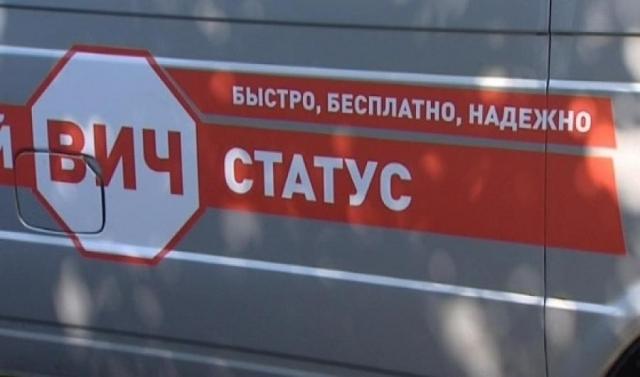В Сочи все желающие смогут бесплатно сдать тест на ВИЧ прямо в поезде