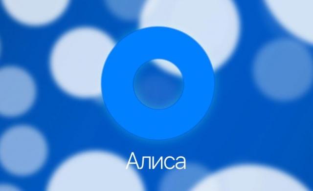 Голосовой помощник «Алиса»: «Яндекс» запустил пообразу иподобию  Siri