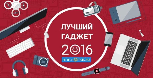 Юзеры рунета выберут «Лучший гаджет 2017 поверсии Рунета»