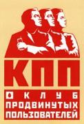 В Краснодаре состоялось 13-е заседание Клуба Продвинутых Пользователей