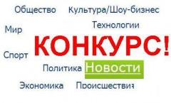 Итоги конкурса «Угадай новость-шутку»!!!