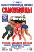 Александр Стриженов: Фильм «Самоубийцы» - это прививка от суицида