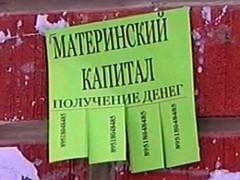 Задержаны предполагаемые аферисты, заработавшие 10,5 млрд рублей на незаконном обналичивании материнского капитала.