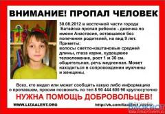В Батайске пропала 8-летняя девочка