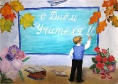 Неманские вести: С Днём учителя!