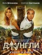 Сергей Светлаков презентовал в Краснодаре фильм «Джунгли»