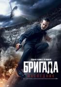 В Краснодаре презентовали фильм «Бригада: Наследник»