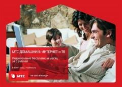 «Домашний телефон МТС» расширил присутствие в регионах