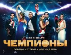 Ходченкова и Малков привезли в Краснодар «Чемпионов»