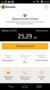 Мобильное приложение «Мой Билайн» набирает популярность: 500 тыс. скачиваний в месяц