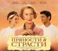 Фильм ПРЯНОСТИ И СТРАСТИ готов выйти на большие экраны