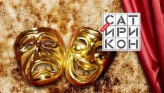 Путин поздравил коллектив «Сатирикона» с 75-летием театра