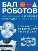 «Бал роботов» при поддержке «Ростелекома» продлится до 21 декабря
