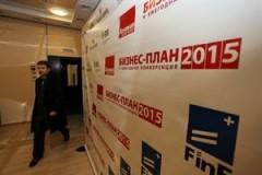 В Краснодаре состоялась конференция «Бизнес-план 2015»