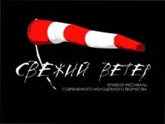На Кубани стартует фестиваль молодежного творчества «Свежий ветер»