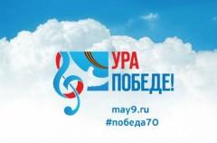 Клиенты «Билайн» Юга и Северного Кавказа поддержали Всероссийскую акцию «Ура Победе!»