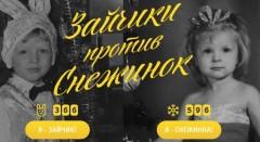 Флешмоб «Зайчики против Снежинок» охватил всю Россию