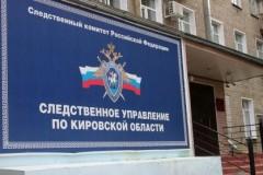 В Кирове 32-летний мужчина погиб, упав с высоты 6 этажа
