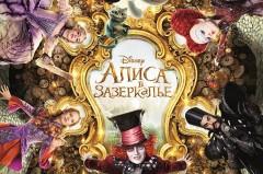 «Алиса в Зазеркалье»: вторая попытка покорить зрителя
