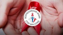 В Нальчике проведут акцию «Стоп ВИЧ/СПИД»