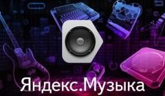 Яндекс.Музыка выяснила, что в 2016 году предпочитали слушать в Краснодаре