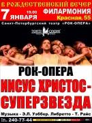 В Краснодаре опера