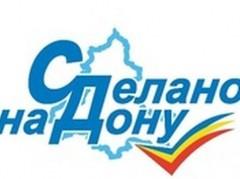 Предприятие Тацинского района получило знак качества «Сделано на Дону»