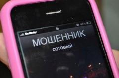 На Ставрополье задержан телефонный мошенник