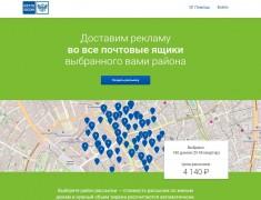 Сервис Почты России для малого и среднего бизнеса уже доступен в Краснодаре и Сочи