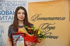 В Краснодаре подвели итоги XIV профессионального конкурса «Воспитатель года Кубани»