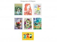Почта России выпустила уникальные дизайнерские открытки к праздникам