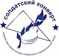 В Невинномысске подведут итоги фестиваля-конкурса «Солдатский конверт-2017»