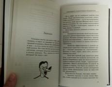 Ростовчанин написал книгу о самозащите