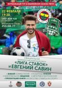 Евгений Савин отпразднует с болельщиками день рождения ФК «Краснодар» и вживую прокомментирует выездной матч с «Фенербахче»