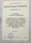 Председатель совета женщин Невинномысска награждена Почетной грамотой Союза женщин России
