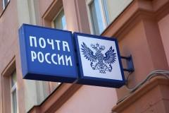 Почта России изменит режиме работы в праздничные дни