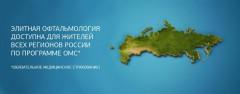 Для лечения зрения в центре МНТК Краснодара проводится специальная акция